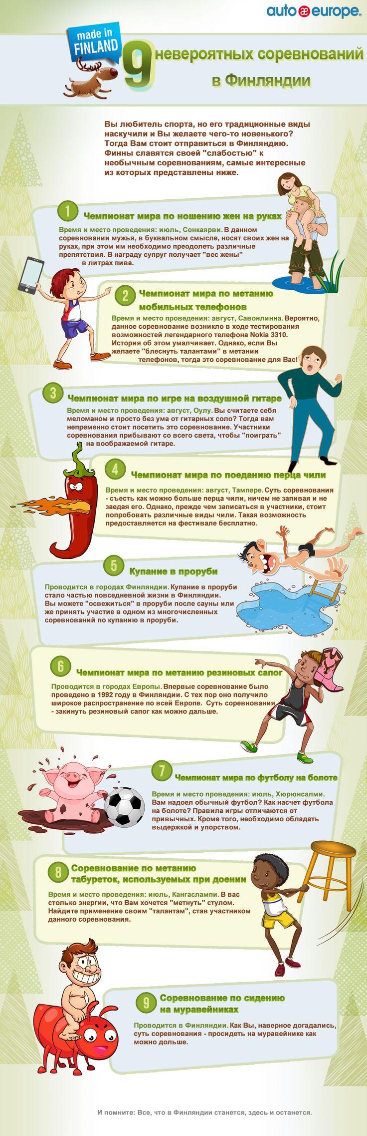 Инфографика: 9 необычных соревнований в Финляндии - Наши интересные и красочные инфографики можно посмотреть здесь : http://www.autoeurope.ru/go/infographics/