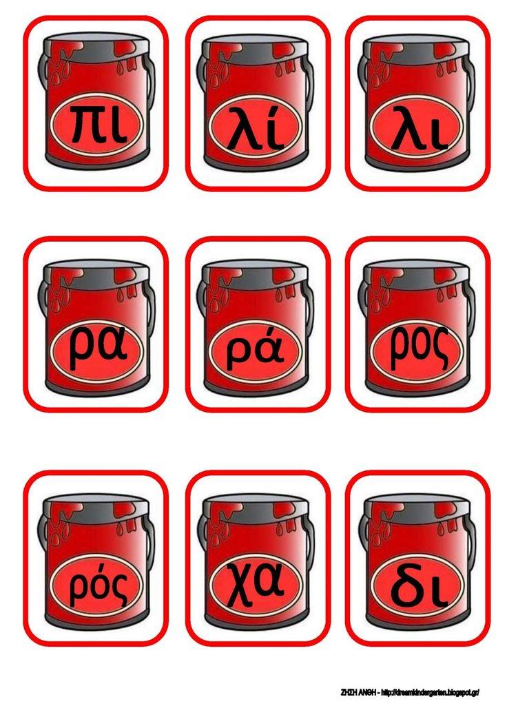 Ζήση Ανθή : Εποπτικό υλικό - γλωσσικά παιχνίδια για το νηπιαγωγείο . Παιχνίδι συλλαβισμού για το νηπιαγωγείο με το γράμμα Χ Όταν ...