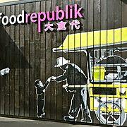 Food Republik - Box Hill. Taiwanese night market. Kind of.