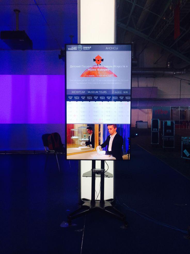 Минск, ТИБО. Один экран Panasonic + один плеер SpinetiX = 3 экрана. Реклама событий, онлайн касса, видео про музей.