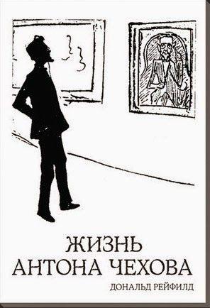 Любимые имена: Дональд  Рейфилд. Жизнь Антона Чехова