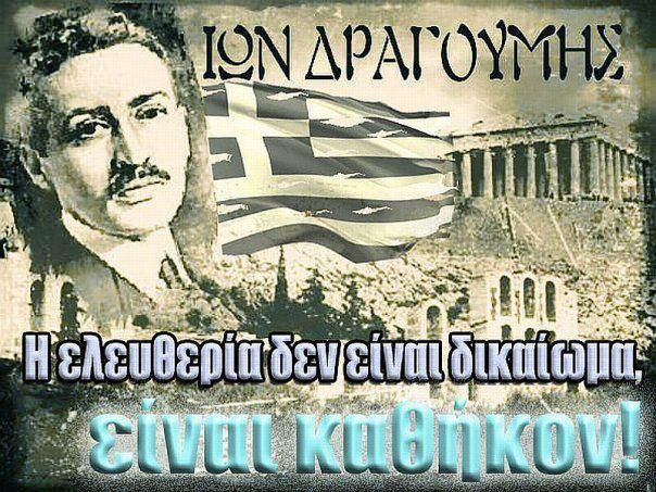 Ο Ίων (Ιωάννης) Δραγούμης (Αθήνα, 14 Σεπτεμβρίου 1878 - 31 Ιουλίου 1920) ήταν διπλωμάτης, πολιτικός και λογοτέχνης. Υπήρξε βασικός οργανωτής των ελληνικών κοινοτήτων κατά τον Μακεδονικό Αγώνα.