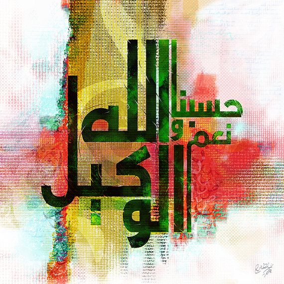 Arabic Calligraphy Print  Arabic Decor and Art Prints by CalliType