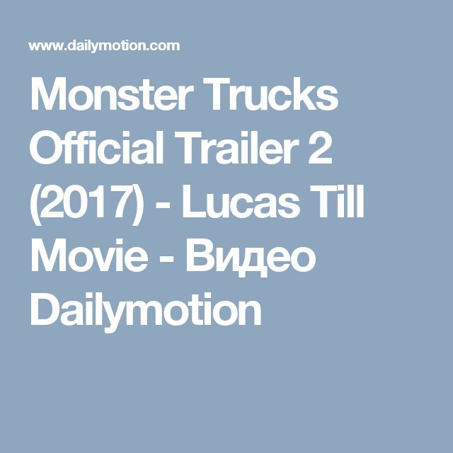 Monster Trucks Official Trailer 2 (2017) - Lucas Till Movie - Видео Dailymotion