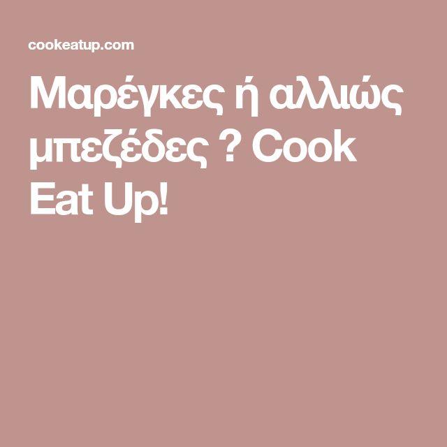 Μαρέγκες ή αλλιώς μπεζέδες ⋆ Cook Eat Up!