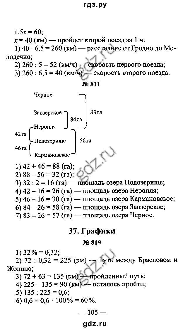 Решебник биология 8 класс аю калинчук