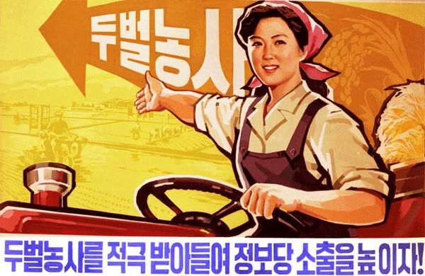 North Korean Agricultural Propaganda inviting workers to continue to increase their yields. Via dprkguidebook.org