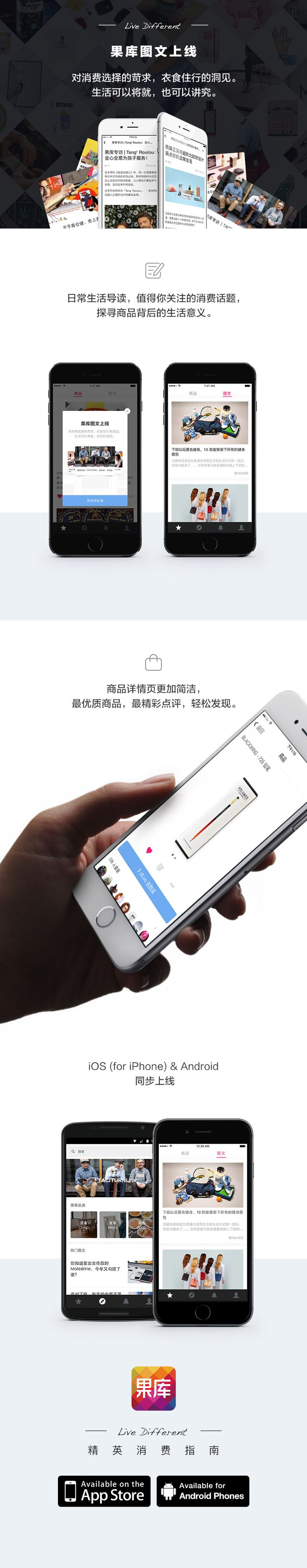 Guoku iOS UI version 4.1 on Behance