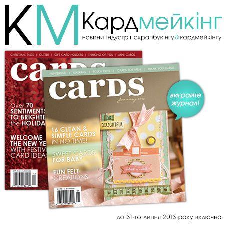 Дуже хочу виграти журнал CARDS :)