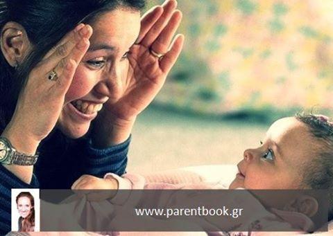 """""""Κου-Κου Τσα""""!  Γιατί είναι παγκοσμίως γνωστό παιχνίδι; Η μαμά-παιδαγωγός Εύη μάς λέει το γιατί ➡️ http://www.babyzone.gr/item/%CE%BA%CE%BF%CF%85-%CE%BA%CE%BF%CF%85-%CF%84%CF%83%CE%B1 ____________ #ΔικέςΜαςΣτιγμές www.parentbook.gr"""