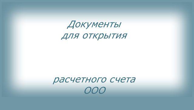 В этом видео смотрите какие документы предоставить ООО для открытия счета в банке.