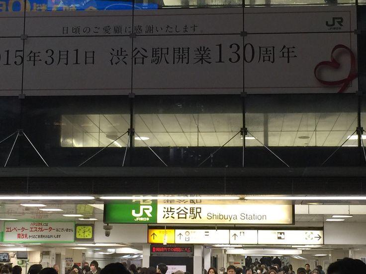 6駅目 渋谷駅