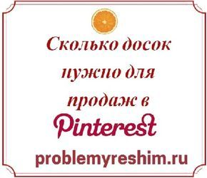 Доска (boards) в Pinterest: (how to use) для продаж и трафика, грамотного позиционирования бизнеса