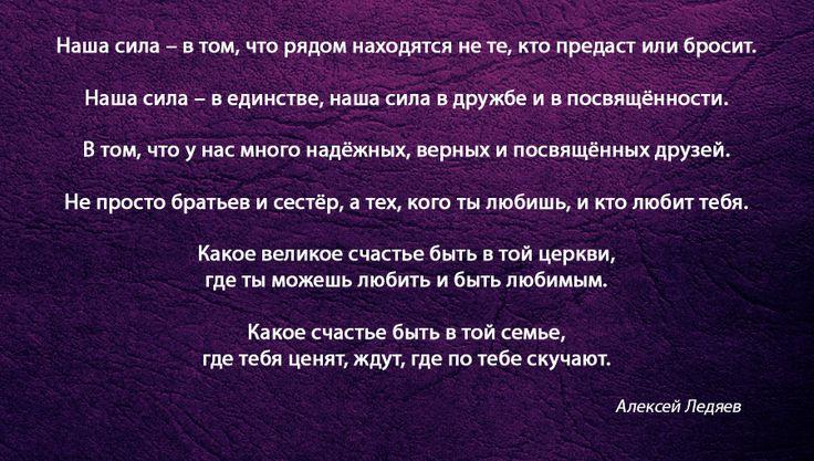Источник: http://www.ng.lv/rus/materiali/proekti_aleksea_ledaeva/citati_pastora_aleksea_ledaeva/tema_13__obsenie_s_bliznimi/?doc=43778