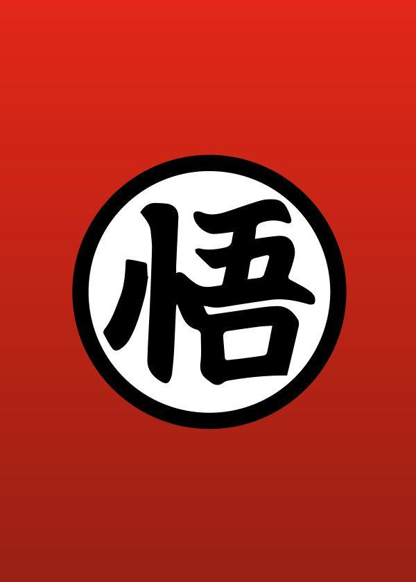 Dragon Ball Kanji Go Logo Dragon Ball Kanji Go Logo Gallery Quality Print On Thick 45 Anime Dragon Ball Super Dragon Ball Wallpapers Dragon Ball Super Art