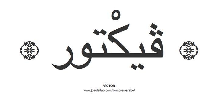 Nombre Víctor en escritura árabe