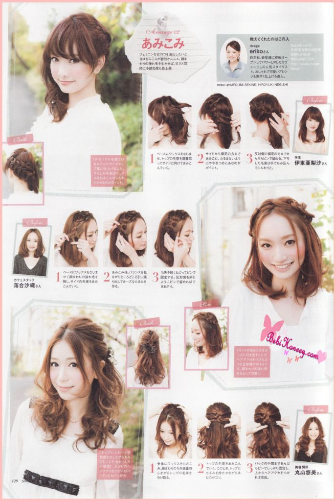 Japanese hairstyles ... I really like the first one. ♥