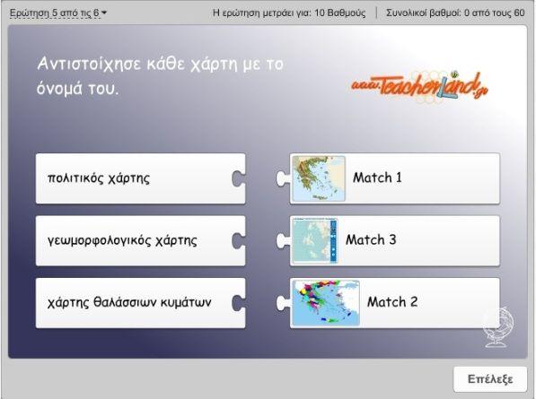 http://teacherland.gr/news.php?article=75 η γεωγραφία της Ε' μέσα από παρουσιάσεις, quizz και ασκήσεις..