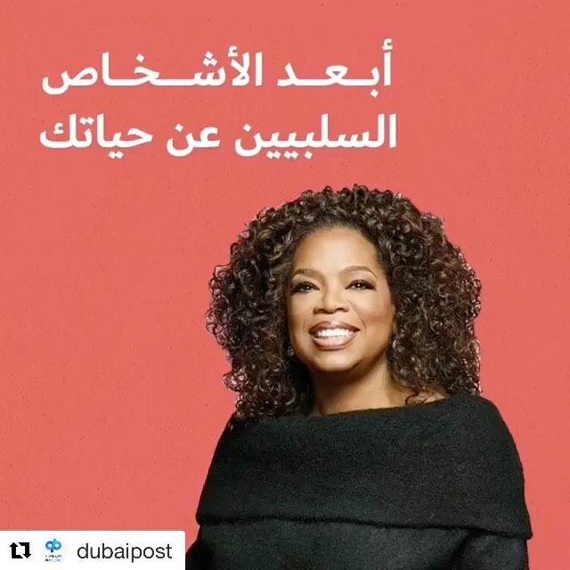 Repost Dubaipost With Get Repost هل أنت جاهز للتخلص من الأشخاص السلبيين في حياتك افعلها على طريقة أوبرا وينفري Oprah Insta