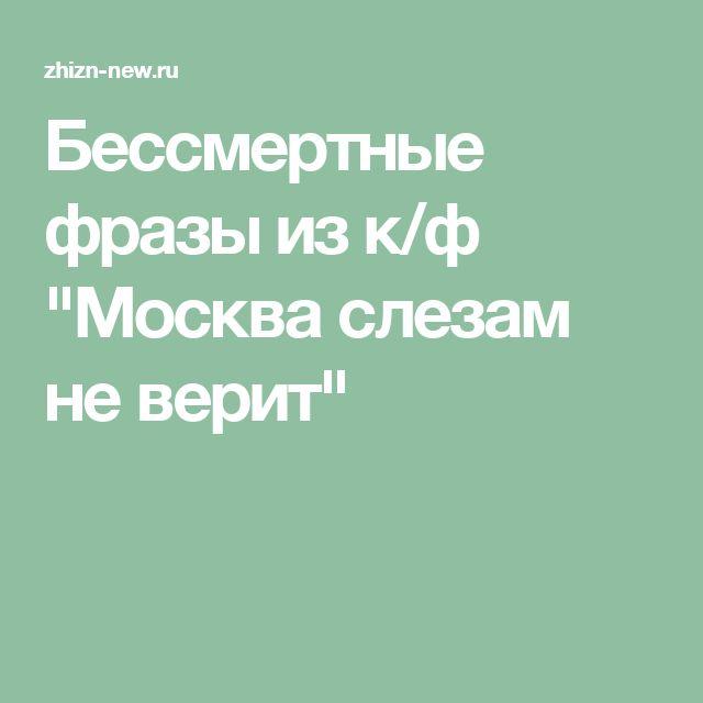 """Бессмертные фразы из к/ф """"Москва слезам не верит"""""""