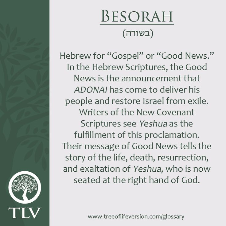 TLV Glossary Word of the Day: Besorah #tlvbible