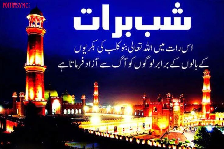 Shab e Barat Mubarak Islamic Pictures with Hadees | Poetry