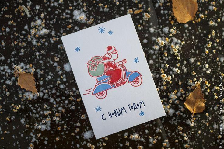 А тут дедушка мороз мчится к вам с целым рюкзаком подарков!  #ярко #снег #якаквсе #ярмарка #открытка #открытки #новыйгод #праздник #высокаяпечать #Москва #снегопад #6hands #letterpress #Moscow #ручнаяработа #мопед