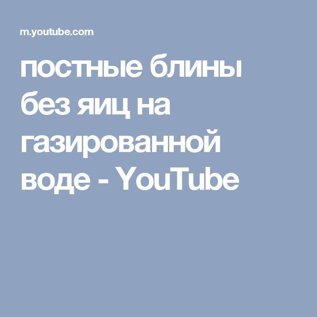 постные блины без яиц на  газированной воде - YouTube