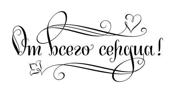 Image result for - красивые надписи Артемия Лебедева