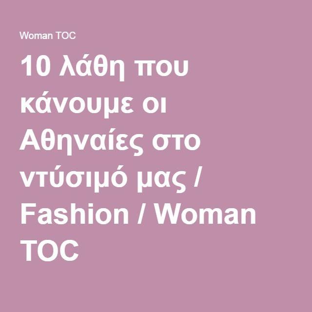 10 λάθη που κάνουμε οι Αθηναίες στο ντύσιμό μας / Fashion / Woman TOC
