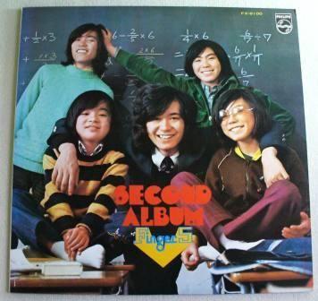 フィンガー5セカンドアルバム 1974