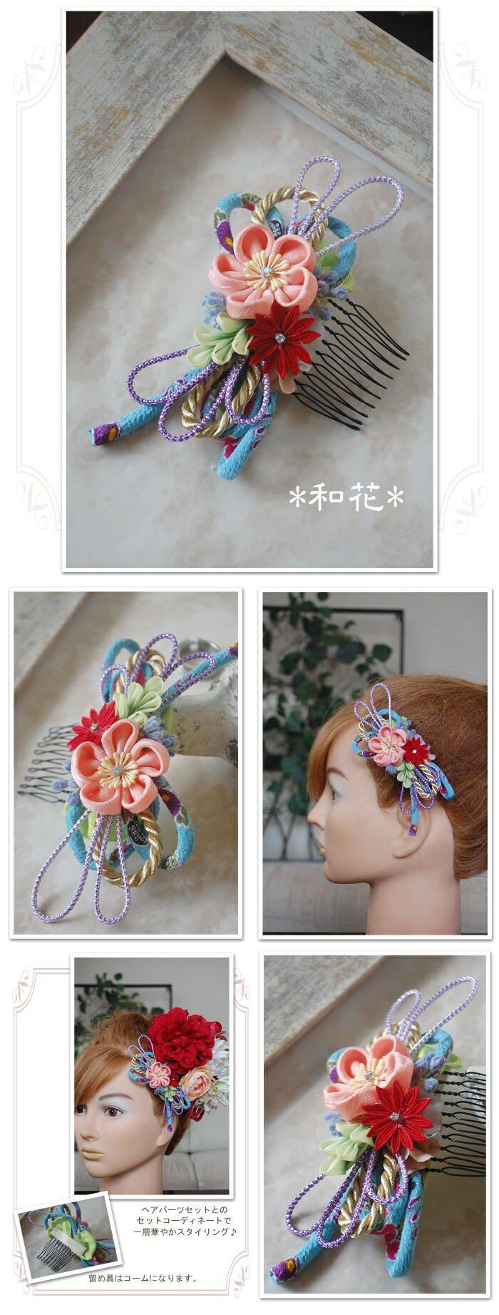 和装飾り 花簪 和装婚 着物 和小物 和装小物