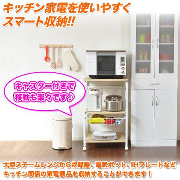 【楽天市場】オーブントースター 炊飯器 電気ポット 台所収納,電子レンジ台 キッチン収納 多機能収納ラック カゴ付,スチールフレーム 2口コンセント搭載 高さ90cm:STYLISH LIFE