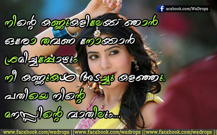 Wallpaper of love quotes malayalam HD Download -   Free Wallpaper of love quotes malayalam Download  Download Wallpaper of love quotes malayalam HD Download   from the above display resolutions for HD Widescreen 4K UHD 5K 8K Ultra HD desktop monitors Andr https://www.musclesaurus.com