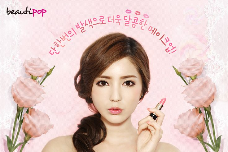 Lovely lips with Candy Doll