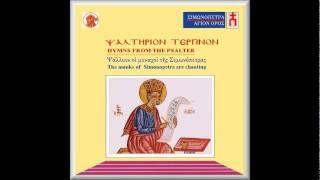Βυζαντινής Μουσικής ΑΓΙΟ ΟΡΟΣ - YouTube