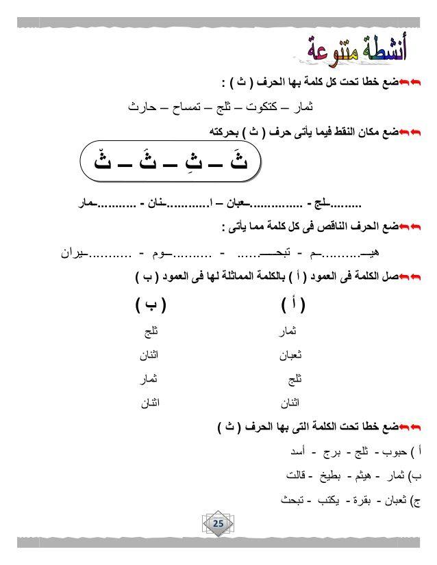 بوكلت تدريبات اللغة العربية للصف الأول الابتدائى الجديد للترم الأول 2 Learn Arabic Alphabet Arabic Alphabet Learning Arabic