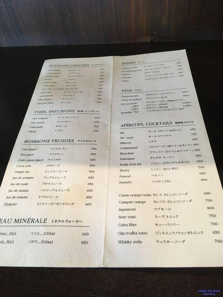 パークサイドのビストロ&カフェで昼ワイン @Cafe and cantine Notre   chip no blog
