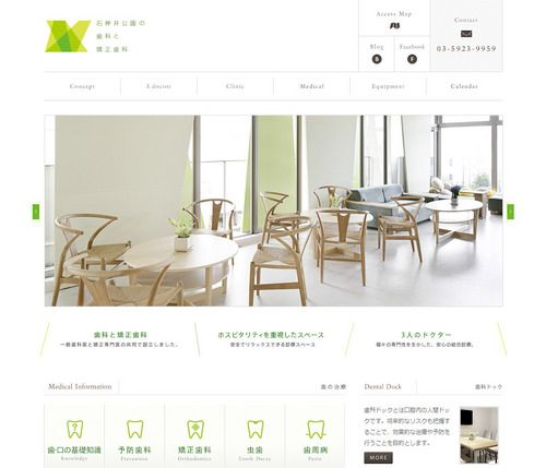 ここ最近のデザインが素敵な病院・クリニック・医療系サイト - W3Q