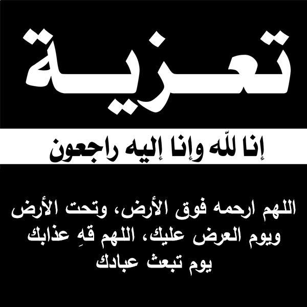 صور دعاء للميت 2020 عالم الصور Islamic Caligraphy Art Quran Quotes Aesthetic Pastel Wallpaper
