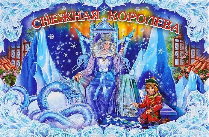 Фотографии к сказке снежная королева