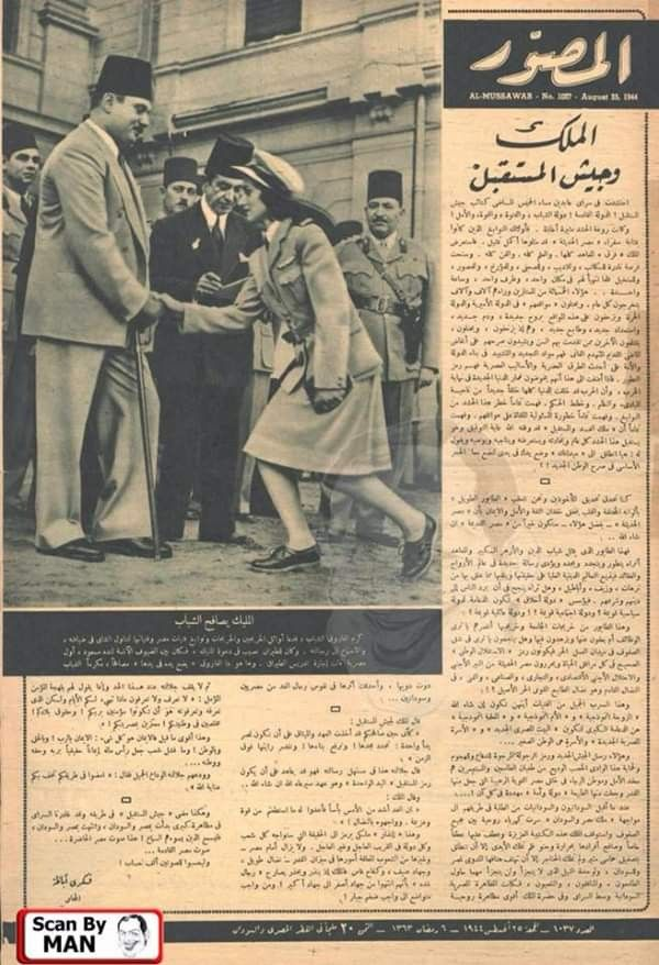 Pin By Nada Khalifa On Newspapers Old Advertisements Newspapers Egypt