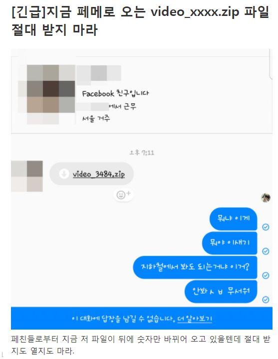 요즘 페이스북 조심해야할것