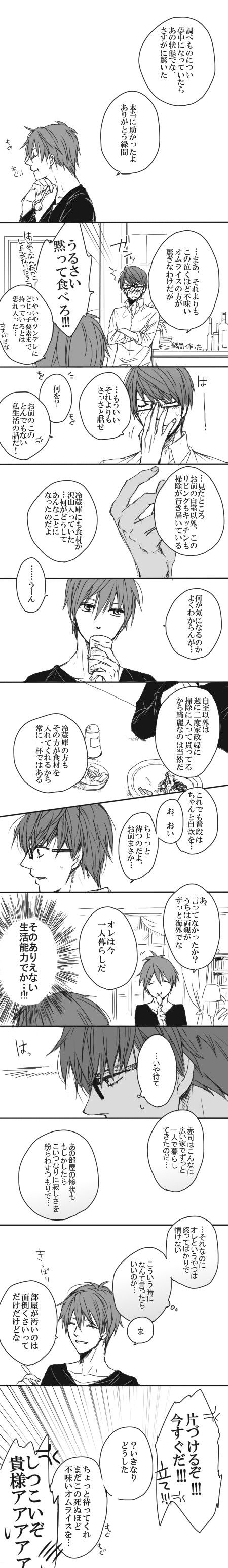 Midorima Shintarō x Akashi Seijūrō 緑間 真太郎 X 赤司征十郎 【綠赤】あまり進展のない赤司君のはなしその2