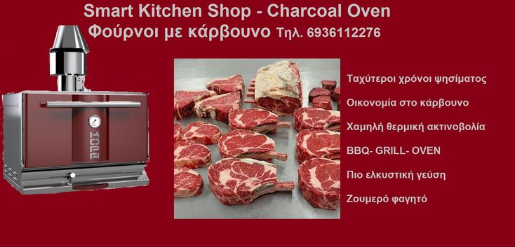 Φούρνοι κάρβουνου KOPA charcoal oven φούρνος με κάρβουνα KOPA 500 για 30kg κρέας Smart kitchen Shop τηλ 210-2831035 http://www.smartkitchenshop.eu/component/virtuemart/fournoi/fournoime-karvouno