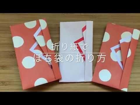 折り紙でぽち袋の折り方 - YouTube