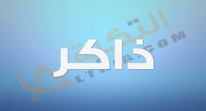 معنى اسم ذاكر في المعجم العربي وخصائص الاسم وبعض المعلومات الشخصية عن حامله أصبحت مهمة اختيار أسماء المواليد الجدد Company Logo Vimeo Logo Tech Company Logos