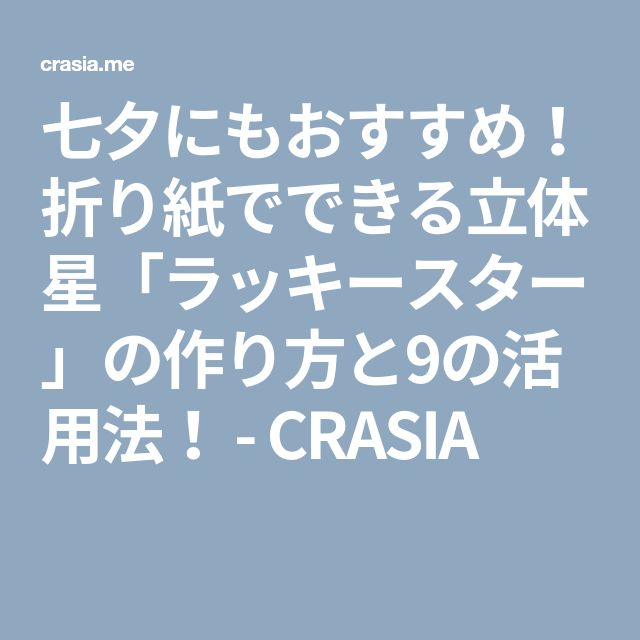 七夕にもおすすめ!折り紙でできる立体星「ラッキースター」の作り方と9の活用法! - CRASIA