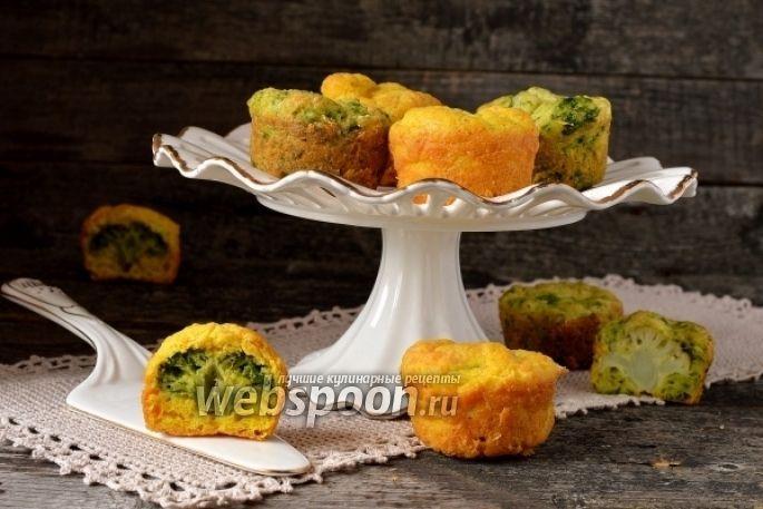 Кексы с брокколи и цветной капустой  Предлагаю приготовить красивые и полезные закусочные кексы с сюрпризом. Ярко-жёлтые и ярко-зелёные кексы сразу обратят на себя внимание дегустирующих. Особенно приятно, что внутри кексов вы найдёте сюрприз — соцветия брокколи и цветной капусты.  Такие кексы отлично подойдут как дополнение к супам, борщам и бульону. Хотя и сами по себе они очень вкусны.
