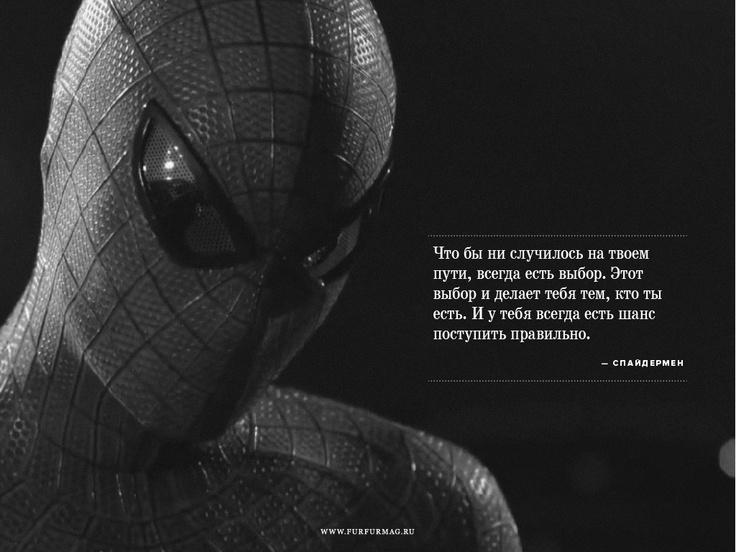 «Пробуй новое и никогда не останавливайся»: 10 плакатов с цитатами супергероев. Изображение №4.
